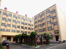 新泰康老年护理院