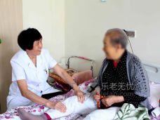 青岛永新老年护理院