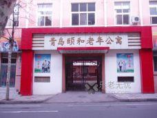 山东省青岛市市南区颐和老年公寓