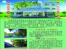 秦皇岛市浅水湾康乐园颐养中心