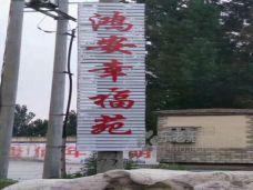 邯郸市鸿安养老院
