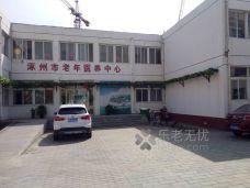 涿州市第二人民医院老年医养中心