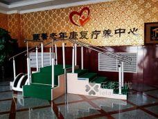颐馨老年康复疗养中心