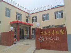广慈老年公寓