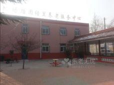 唐山机场路街道团结里养老服务中心