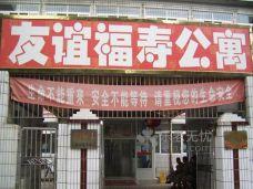 河北省唐山市路南区友谊福寿公寓