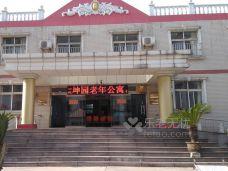 河北省唐山市开平区颐坤园老年公寓