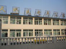 山东省济南市天桥区老年公寓