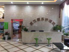 武汉颐乐护理院