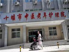 十堰市中医老年护理院