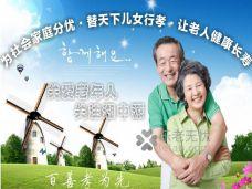 湖南洪江湘中源老年事业有限公司