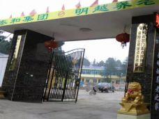 宁乡县明越养老之家
