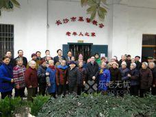 长沙市基督教老年人之家