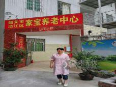 韶关市浈江区家宝养老中心