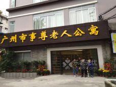 广州市事尊老人公寓