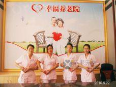 化州市幸福养老院