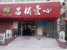 广州昌松爱心养老公寓