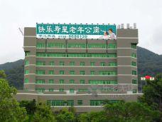 珠海香洲快乐寿星老年公寓