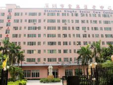 深圳市金奥护老中心