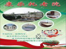 梅州市梅江区康乐托老院