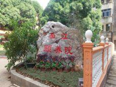 贵港市港北区西江颐养院