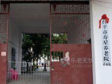 桂平市寿星养老院