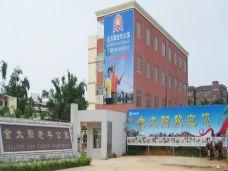 广西南宁市金太阳老年公寓