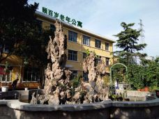 郑州市惠济区颐百岁老年公寓