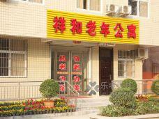三门峡市湖滨祥和老年公寓