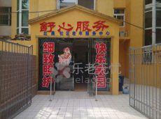 郑州顺心苑老年公寓