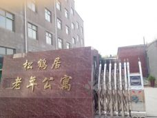 安阳松鹤居老年公寓