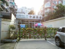 泽安怡福社区养老服务中心