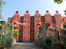 南充顺庆区养老中心