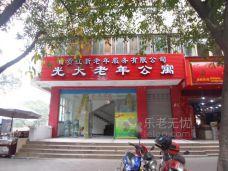 自贡红新老年服务有限公司光大老年公寓(养老院)