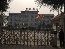 荣县晚霞养老管理服务中心