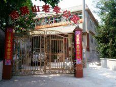 江安县南屏山老年公寓
