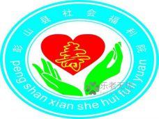 彭山县社会福利院