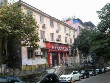 自贡红新老年服务有限公司红新健康老年公寓(养老院)