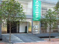 新津县兴义镇纪碾养老服务中心