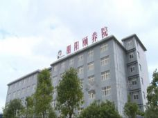 临沧市朋阳颐养院