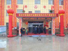 眉县新庄老年公寓