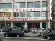 养老服务中心(起凤街易照护长者之家)