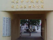 晓庄老年护理院