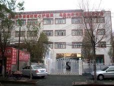 新疆乌鲁木齐市新市区康寿老年公寓