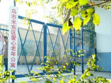 新疆乌鲁木齐市米东区爱心老年公寓