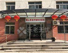 辽宁省鞍山市铁西区爱心养老护理院