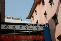 安徽省安庆市迎江区老年公寓