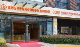 九如城(南京)居家养老服务中心